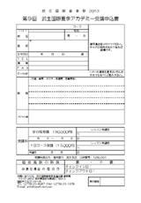武生国際夏季アカデミー申込書