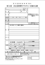 フルート・クラリネットコース申込書