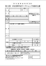 武生国際作曲ワークショップ申込書